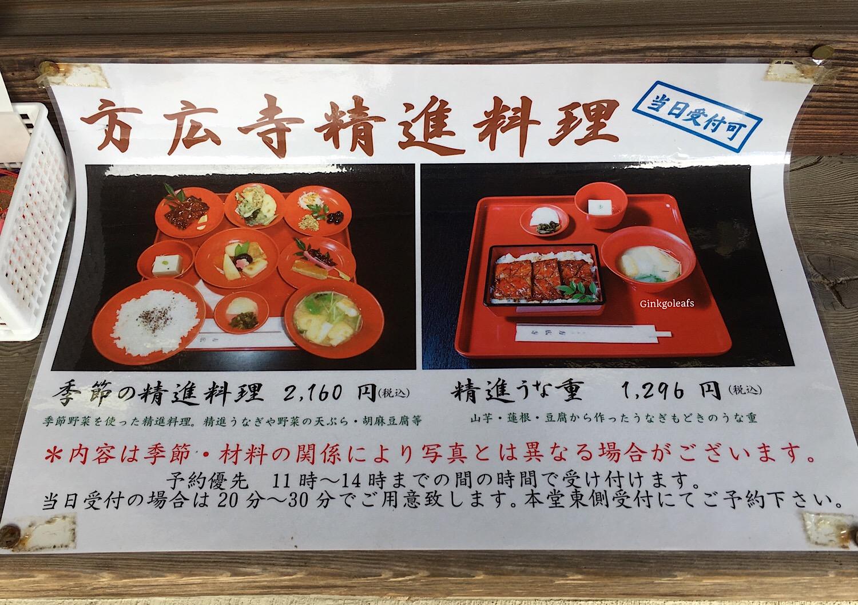 Hoko-ji's buddhistische Mahlzeiten