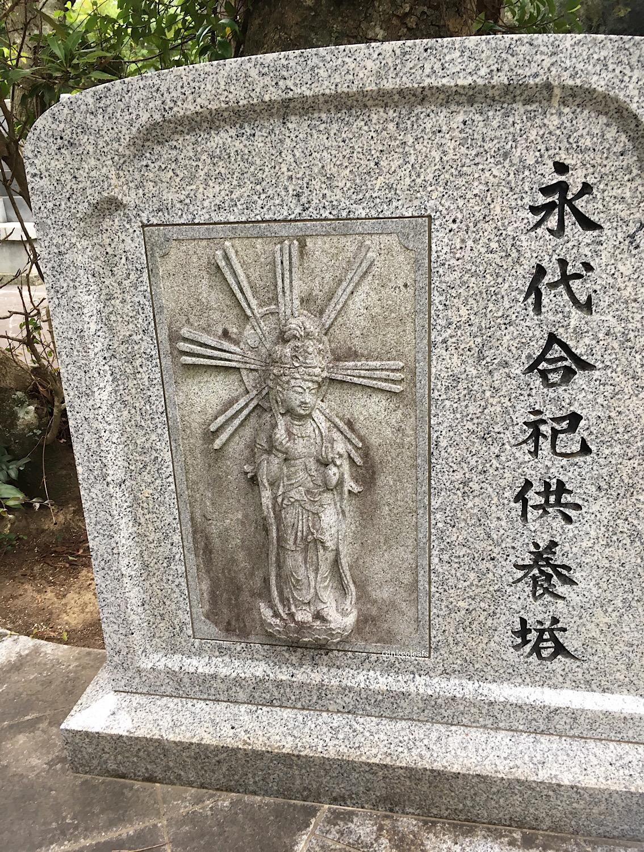 Saiken-ji: Ja was ist das denn?