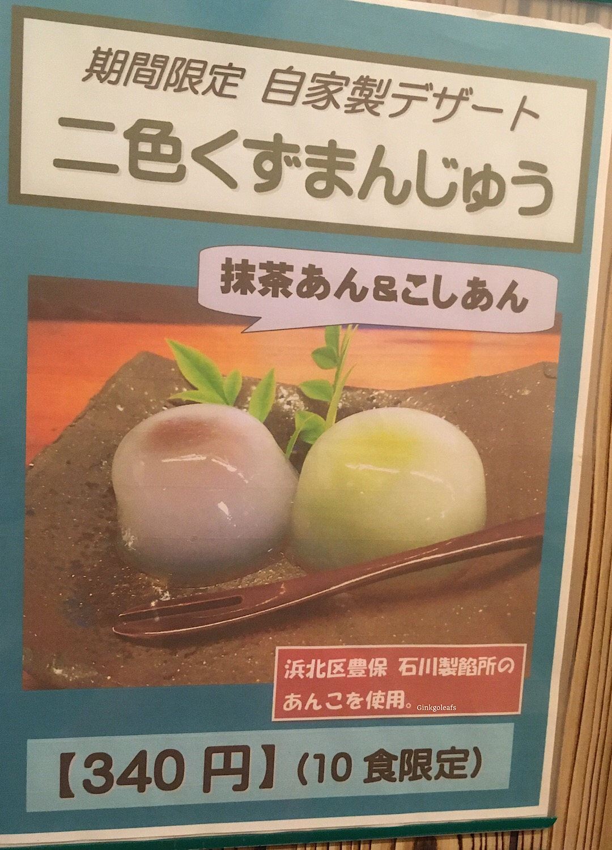Nonoka Dessert Mizu Manju