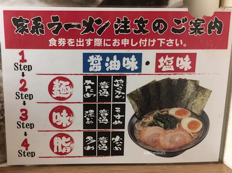 Yokohama Ie Kei Ramen Auswahl