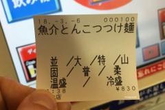 Ramen Ticket