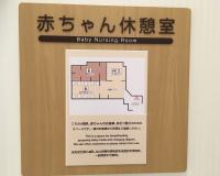 Takashimaya Kinderabteilung