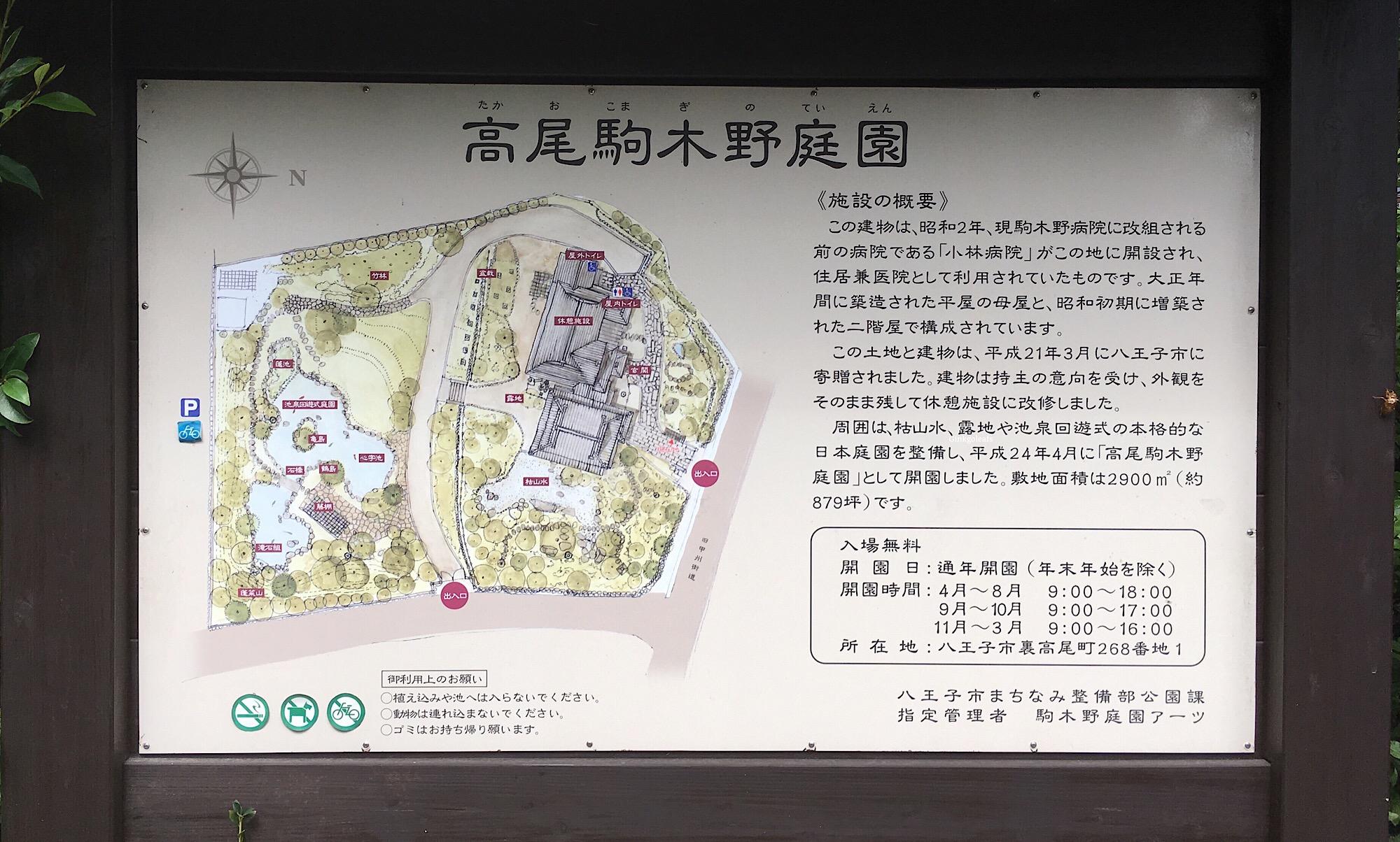 Karte des Gartens